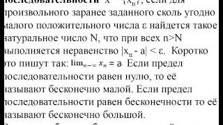 Богданович Г И  математика урок  1 Последовательности, предел последовательности  Замечательные пред