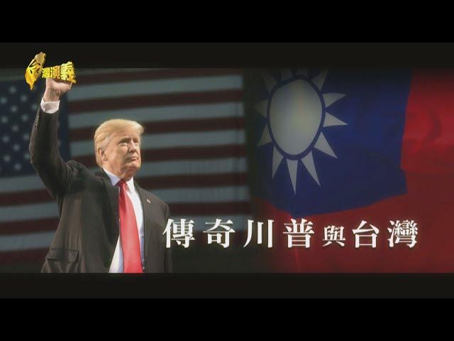 【台灣演義】傳奇川普與台灣 2020.11.08 | Taiwan History