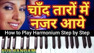 Chand Taron Mein Nazar Aaye Chehra Tera - Harmonium Tutorial - Sur Sangam Online Classes