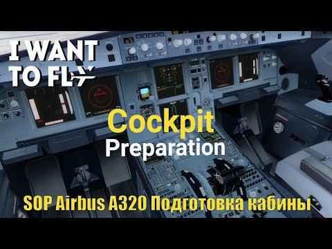Подготовка кабины самолета Airbus A320. CockpitPreparation Airbus A320