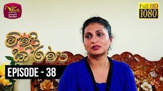 Mini Kirana | මිණි කිරණ | Episode - 38 | 2019-09-09 | Rupavahini Teledrama Thumbnail