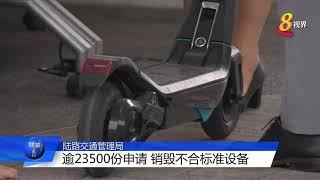 陆交局:已收到逾2万3500辆不合格电动踏板车销毁申请