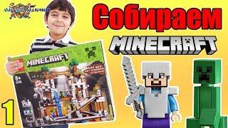 МАЛЬЧИШКИ собирают LEGO MINECRAFT ЯРИК и первый пакет
