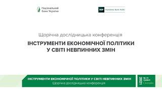 Щорічна дослідницька конференція Інструменти економічної політики у світі невпинних змін День 1