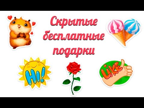 Как элементарно отправить скрытый подарок Вконтакте