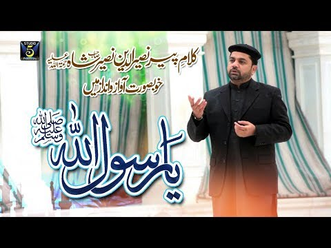 Sarwar Hussain Naqshbandi New Naat 2017 Ramzan Album - Dil bakooe to Ya Rasoolallah- R&R by STUDIO5