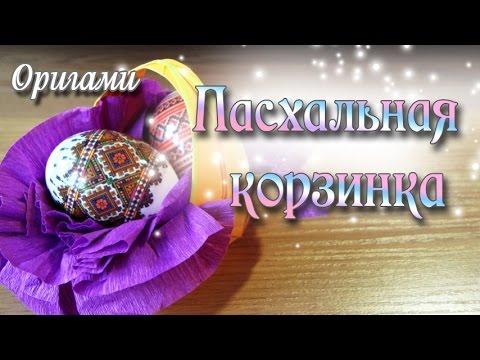 Оригами Корзинка для Пасхальных Яиц Origami Easter Basket