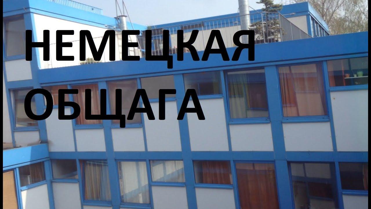 Картинки по запросу фото студенческие общежития Европы