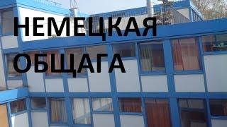 Немецкие общежитие для студентов. общага. Жилье в Германии.