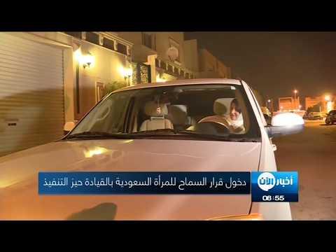 بدء تطبيق القرار الخاص بقيادة المرأة #السعودية