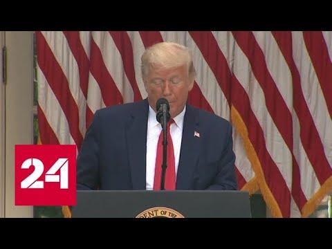 Трамп подписал указ о регулировании деятельности соцсетей в США - Россия 24