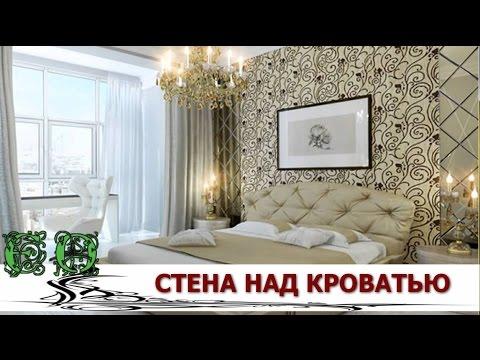 Как  оформить стену над кроватью. Обзор вариантов