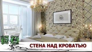 видео Как выбрать фотообои для спальной комнаты.