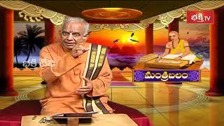భార్యభర్తల మధ్య బంధం బలపడాలంటే పఠించాల్సిన మంత్రం...| Mantrabalam | Archana | Bhakthi TV