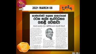 Ayubowan Suba Dawasak | Paththara | 2021-03-08 |Rupavahini Thumbnail