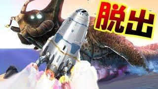 ドラゴンサメとの戦いがついに終結!! 脱出ロケット完成したぞ!! 海しかない未知の惑星でサバイバル生活はじめます! Subnautica #55