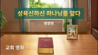 복음 영화「경건의 비밀 (속편)」명장면(2) 성육신하신 하나님을 알다