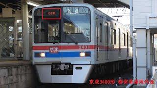 【01TK】京成3400形3438編成 都営車運用代走 1月19日