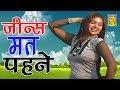 Download सुपर हिट हॉट रसिया | जींस मत पहने | Jins Mat Pahene | Ramdhan Gujjar | New Rrasiya 2017 MP3 song and Music Video