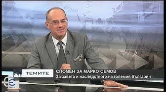 Спомен за Марко Семов - за завета и наследството на големия българин