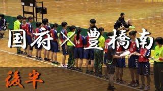 豊橋南高校×国府高校(後半) 東三河ハンドボール競技東三河支部予選会 2018