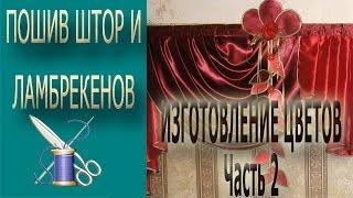 ✄✄видеоурок пошив цветка из ткани для штор ч  2✄✄(lambrecen.ru/master-klass-2 -больше бесплатных мастер классов Изготавливаем цветок из ткани для украшения ламбрекенов., 2015-02-02T19:28:46.000Z)