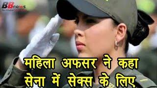 आर्मी की महिला अफसर ने कहा- सेना में सेक्स के लिए..