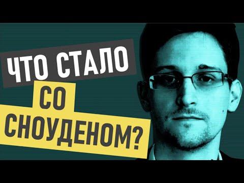 Эдвард Сноуден - где сейчас и что с ним стало