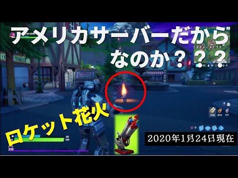 【PlayStation®4 Pro】ロケット花火が帰って来た?アメリカサーバーでの出来事【フォートナイト】