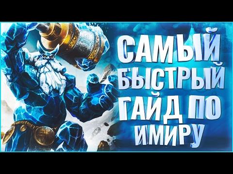 видео: САМЫЙ БЫСТРЫЙ ГАЙД НА ИМИРА