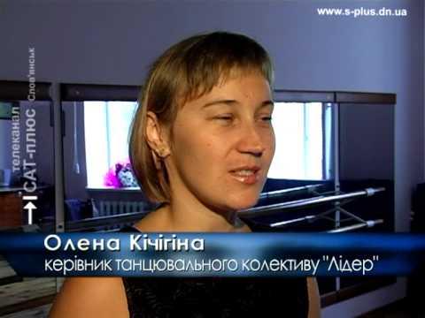 знакомства славянск