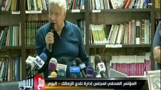 مع شوبير - مرتضى منصور يفضح مدحت شلبي وعامر حسين في مؤتمر الزمالك