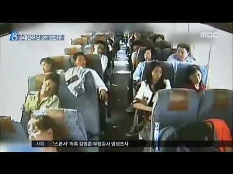 [16/09/24 뉴스데스크] 단 3초 만에 참극, 운전 중 휴대전화는 '금물'