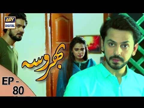 Bharosa Ep 80 - 29th August 2017 - ARY Digital Drama