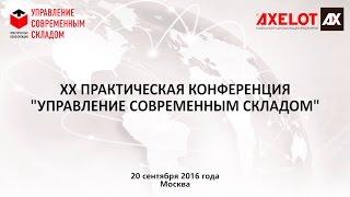 видео Логистические компании Москвы
