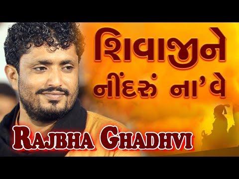 Rajbha Gadhvi  Zaverchand Meghani NI RACHAN  AABH MA UGEL CHANDLO