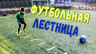 Развитие скорости (темпа движений) на координационной лестнице / Soccer Agility Training Ladder