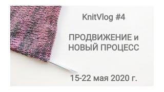 KnitVlog № 4 / Продвижение и новый процесс / 15-22 мая 2020 г.