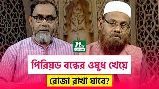 পিরিয়ড বন্ধের ওষুধ খেয়ে রোজা রাখা যাবে? | আপনার জিজ্ঞাসা | পর্ব ৫৮৬ | NTV Islamic Show | EP 586