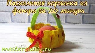 Easter DIY. Пасхальная корзинка из фетра за 20 минут. Видео урок