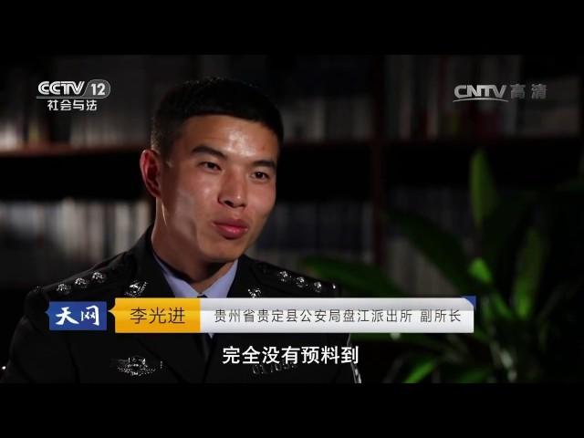 20170206 天网  警察的故事·贵定6.8抗洪