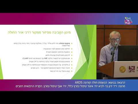 הנשמת חולה COVID-19 (קורונה) ARDS | ד״ר ירון בר-לביא
