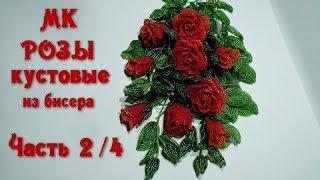Розы кустовые из бисера. Мастер-класс. Часть 2/4. // Букет роз из бисера. // Beaded Roses.