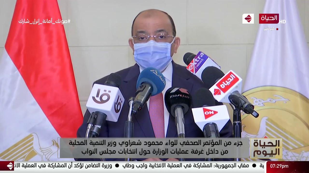 جزء من المؤتمر الصحفي للواء محمود شعراوي وزير التنمية المحلية من داخل غرفة عمليات الوزارة