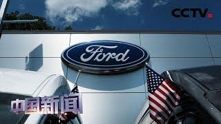 [中国新闻] 长安福特实施纵向垄断 被处罚1.628亿元 | CCTV中文国际