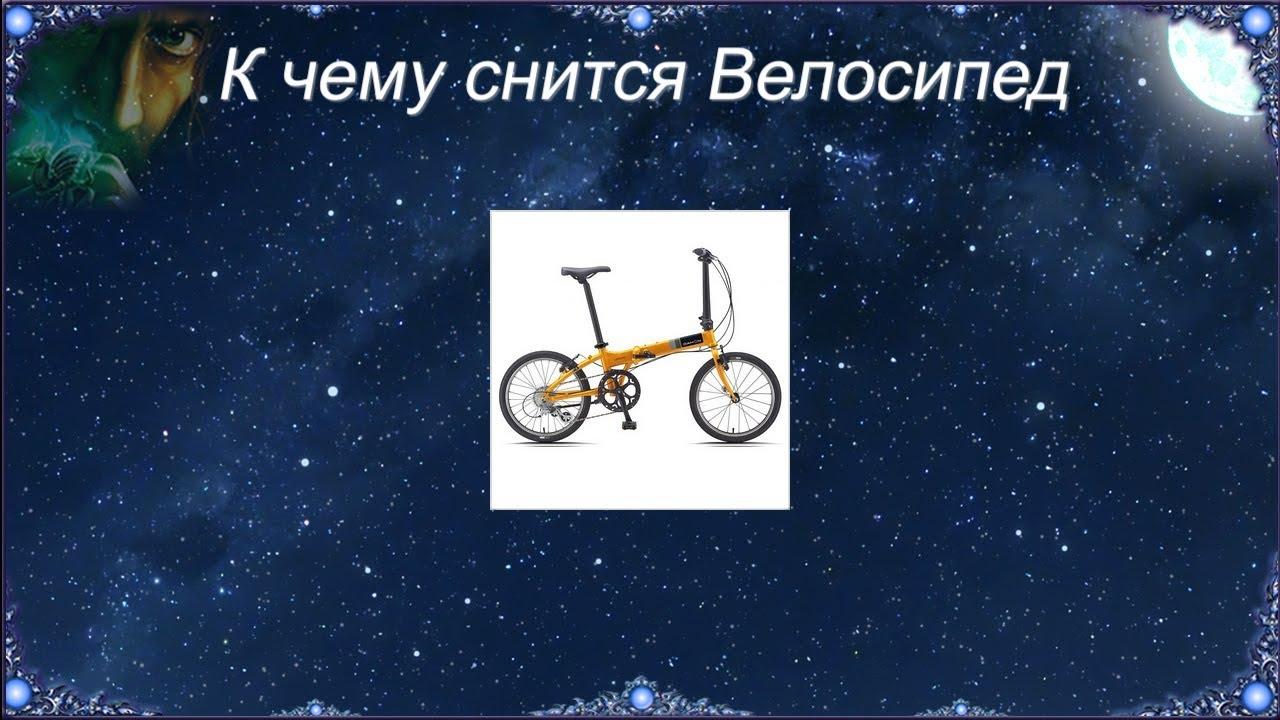 К чему снится Велосипед (Сонник)