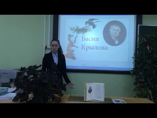 Изображение предпросмотра прочтения – ДианаВласова читает произведение «Волк и Ягнёнок» И.А.Крылова