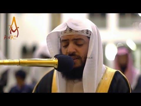 Surah Al-Qiyamah | Best Quran Recitation Really Beautiful by Sheikh Wadi' Al Yamani || AWAZ