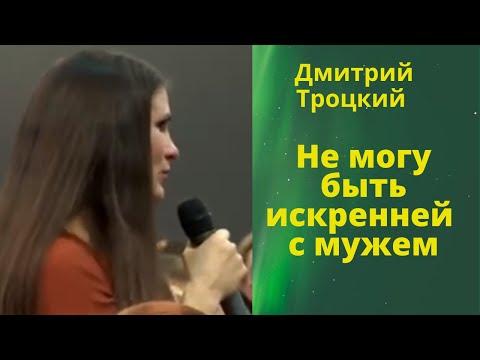 Не могу быть искренней с мужем. Дмитрий Троцкий