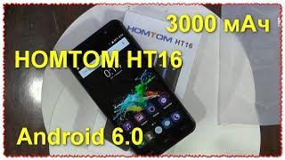 оригинальный Смартфон Homtom HT 16 Android 6.0  обзор